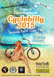 11 июля 2015, Санкт-Петербург<br> CYCLEBILLY BEACH CRUISER FEST
